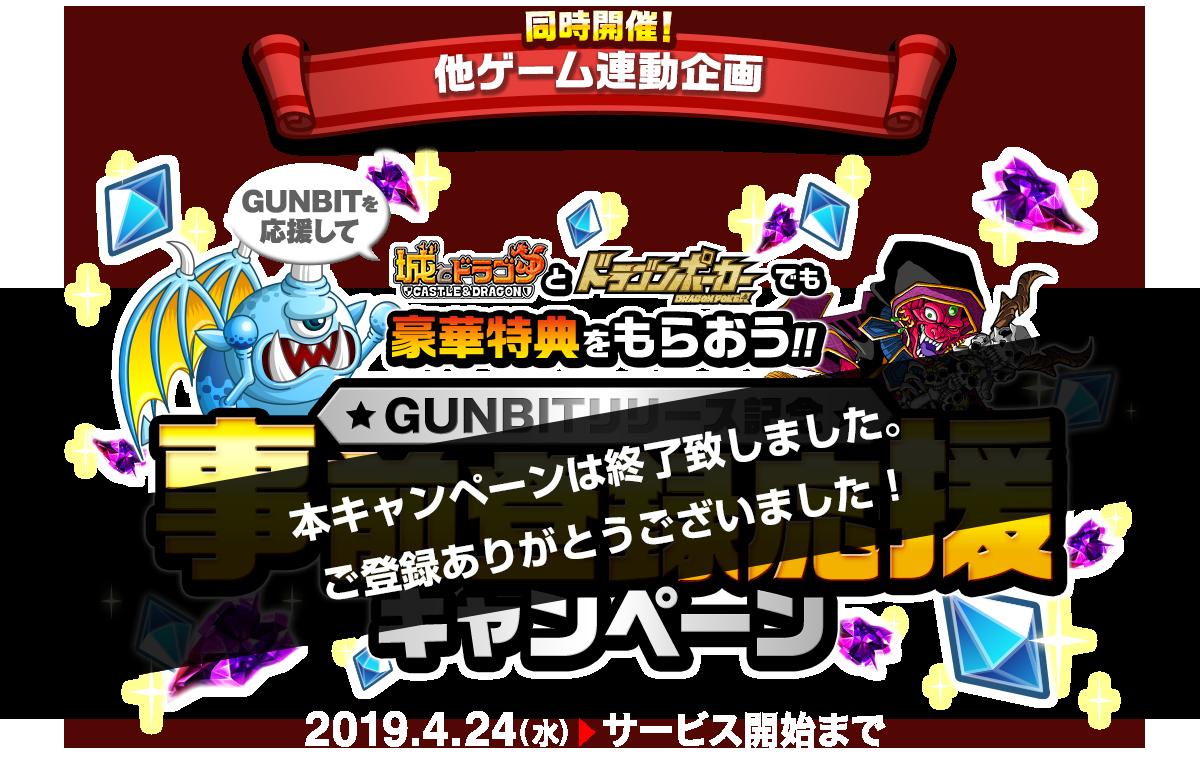 GUNBITリリース記念事前登録応援キャンペーン
