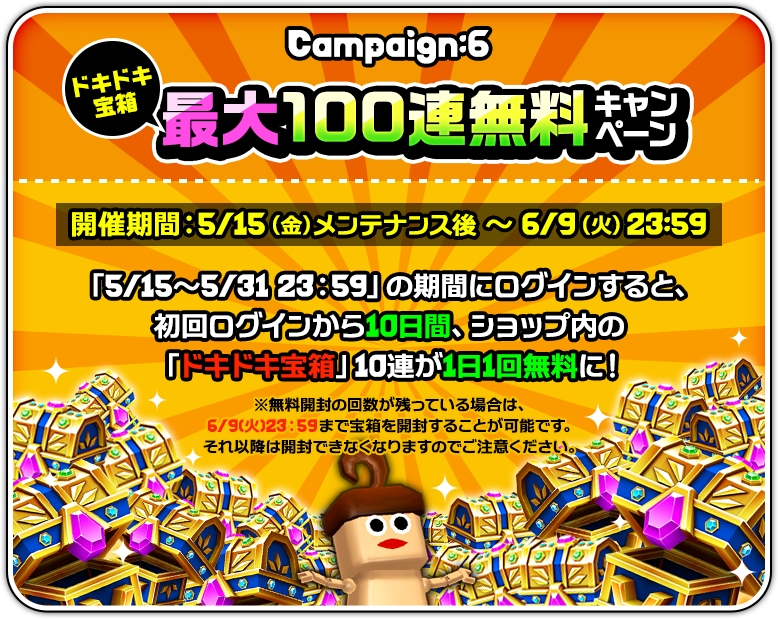 Campaign:6 ドキドキ宝箱最大100連無料キャンペーン