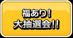 福あり!大抽選会!!