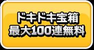 ドキドキ宝箱最大100連無料